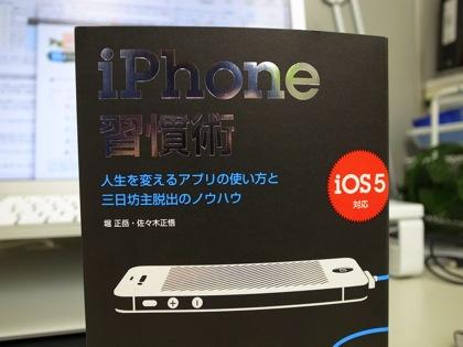 Iphone 0773