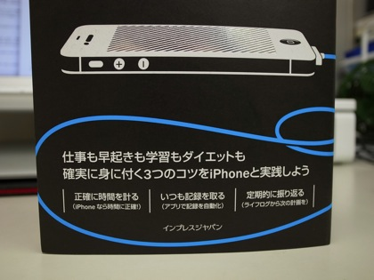 Iphone 0774