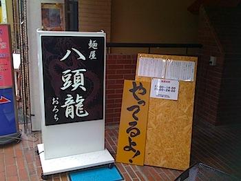 【閉店】麺屋「八頭龍(おろち)」ラーメン/つけ麺/油そば(浦和)