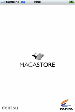 「MAGASTORE(マガストア)」iPhoneで雑誌を購読するアプリ