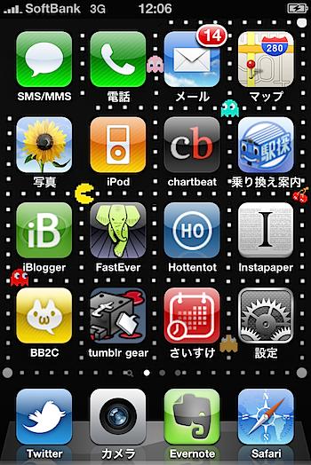 パックマン/ドンキーコングの「iPhone 4」壁紙
