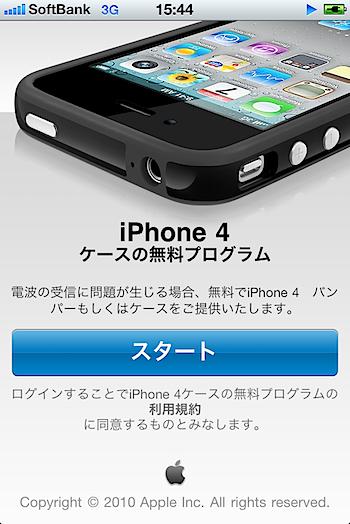 iPhoneアプリ「iPhone 4 ケースの無料プログラム」を試す