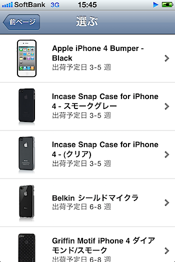 iphone_case_2643.PNG