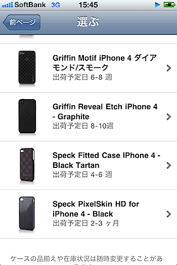 iphone_case_2644.PNG