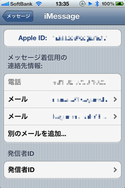 Iphone messages 8944
