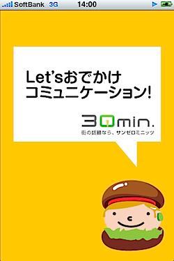 iPhone「30min.おでかけ」アプリにチェックイン機能、おでかけコミュニケーションアプリに