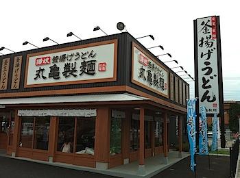 ビバ!釜玉うどん!「丸亀製麺」(浦和・太田窪店)