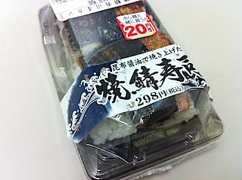 ローソン「昆布醤油で焼き上げた 焼鯖寿司」