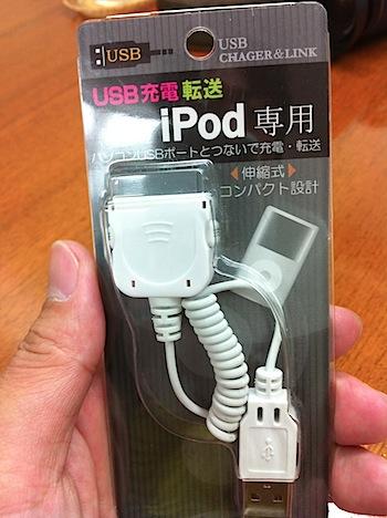 100円ショップで買えるiPhone対応USB充電ケーブル
