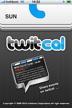 「TwitCal」ツイッターでカレンダーを共有できるiPhoneアプリ