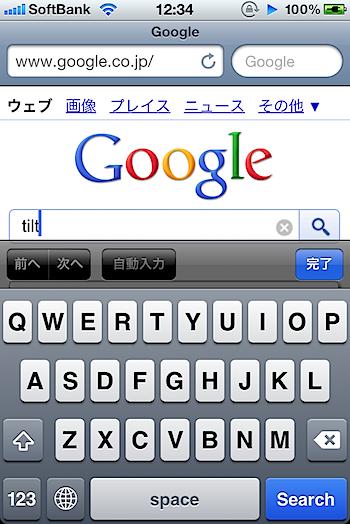 """iPhone版「Safari」でGoogleのイースターエッグ""""tilt""""と検索するどうなる?"""