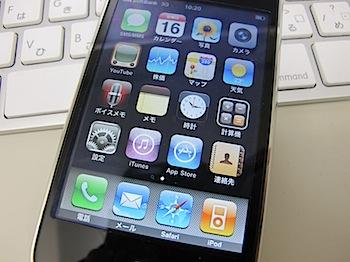 iphone_timemashine_201004.JPG