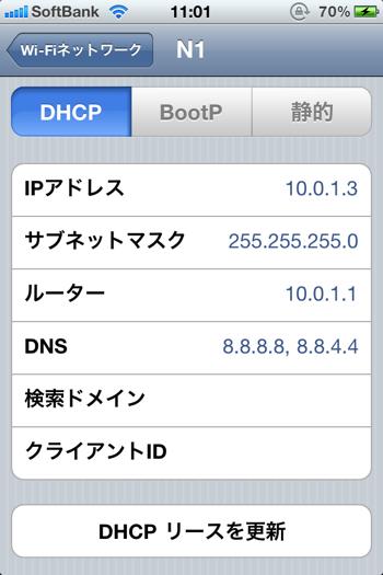 iPhoneのWiFi接続を高速化する魔法の数字「8.8.8.8,8.8.4.4」