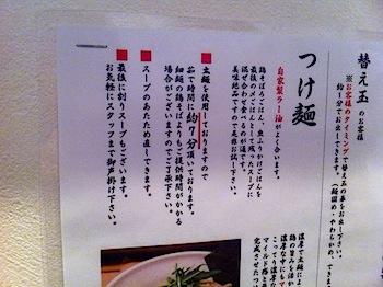 ラーメン「鶏そば 一瑳(いっさ)」やっぱりつけ麺も美味かった!(浦和)