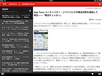 Evernote、ツイッターと連携しつつ「ITmedia」の記事が読めるiPadアプリ