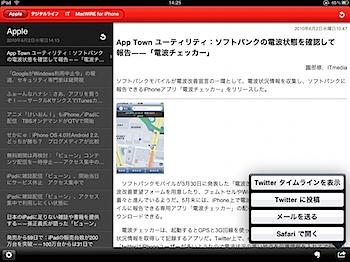 itmedia_ipad_0055.PNG