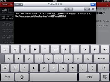 itmedia_ipad_0057.PNG