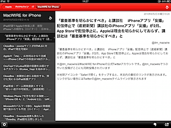 itmedia_ipad_0058.PNG