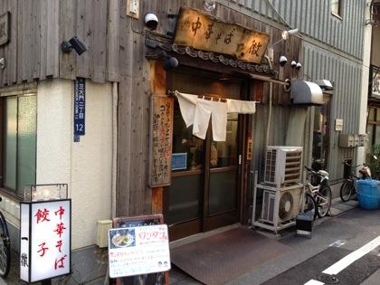 「中華そば 一徹」ワンタン麺(浜松町)