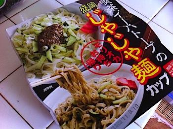喫茶イーハトーブの「盛岡じゃじゃ麺カップ」を食す!