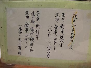 jiyugaoka_1680.JPG