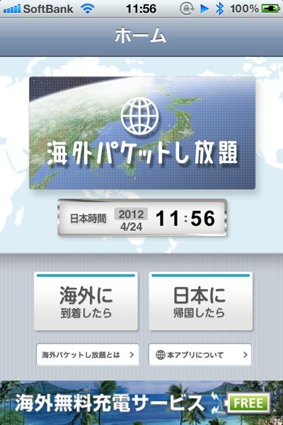 ソフトバンクの海外パケットし放題の設定をアシストするiPhoneアプリ「海外パケットし放題」