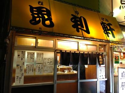 Keiseitateishi 8388