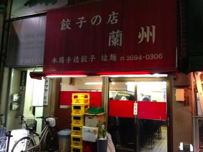 「餃子の店 蘭州(京成立石)」あの素晴らしい水餃子をもう一度!