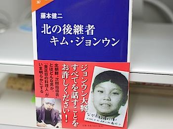 藤本健二「北の後継者キムジョンウン」