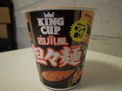 【キング盛り】KING CUP「四川風担々麺」を喰らう!
