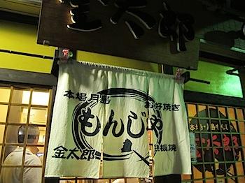 月島もんじゃ・お好み焼き「金太郎」(浦和)