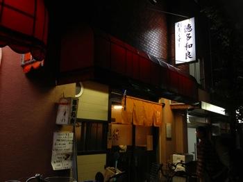 「徳多和良(とくだわら)」割烹くずし、旨い酒と肴が315円で堪能できる立ち飲み処(北千住)