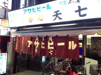 「天七 本店」昭和な大阪にタイムスリップする絶品串揚げ立ち飲み(北千住)