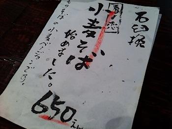 和浦酒場弐「小麦そば」シコシコでツルッツルで旨味!(浦和)