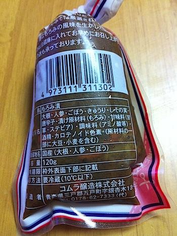 komura_miso_2244.JPG