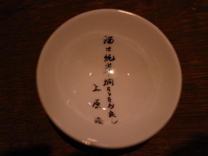Kurakawa 11474