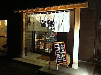 「蔵鋤(ぞうすき)」那須豚の餃子と坦々麺(那須)