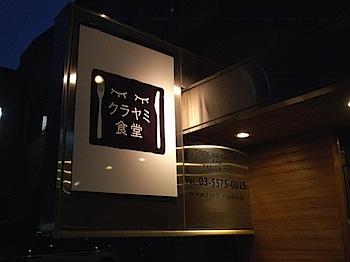 「クラヤミ食堂」目隠し食事体験レポート