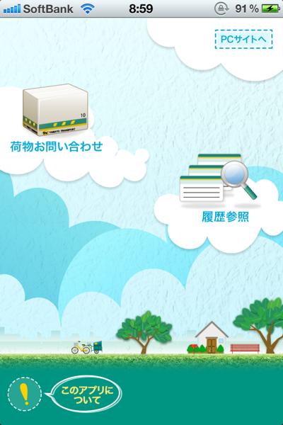 クロネコヤマトの荷物の問い合わせ・再配達依頼ができるiPhoneアプリ「クロネコヤマト公式アプリ」