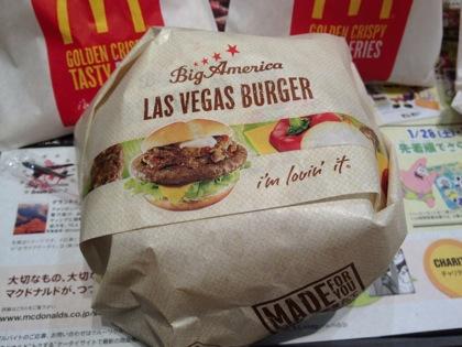 遅ればせながら「ラスベガスバーガー」食べた!