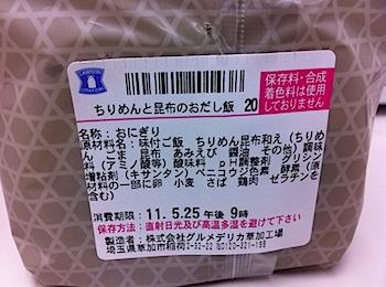 lawson_onigiri_002178.jpg