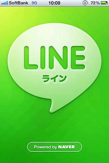 「LINE」手軽にグループチャットが可能なiPhoneアプリ(Android/携帯電話も可)