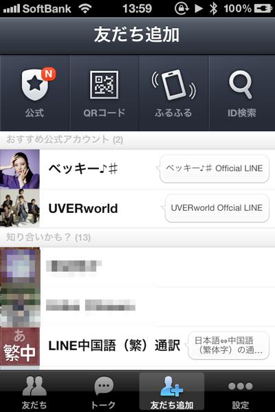 「LINE」公式アカウント機能が追加