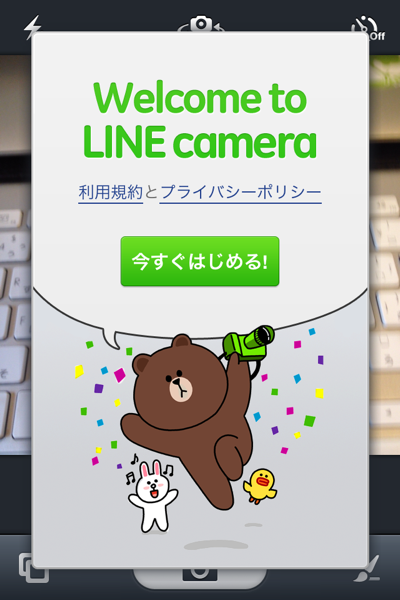 「LINEカメラ」撮影してスタンプしてLINEで共有するiPhoneアプリ