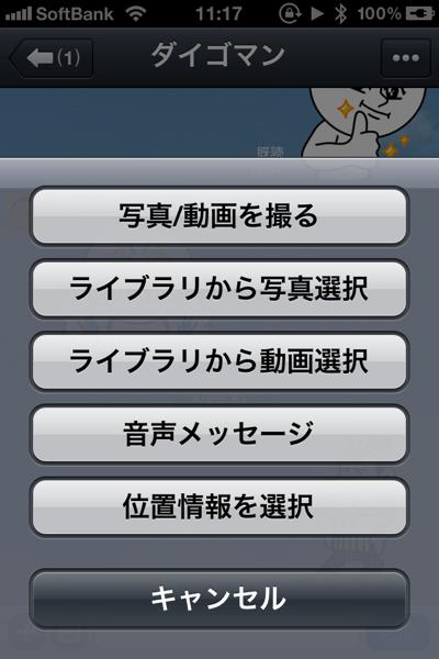 「LINE」動画・音声メッセージの送信が可能に!