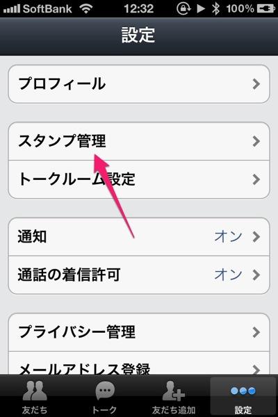 「LINE」スタンプは順序を変えたり再ダウンロードが可能
