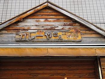 「リトルショップ(渋谷)」気まぐれカレー700円のボリュームに絶句