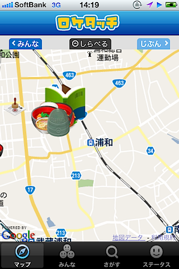 訪れた場所を記録してツイッターにつぶやけるiPhoneアプリ「ロケタッチ」