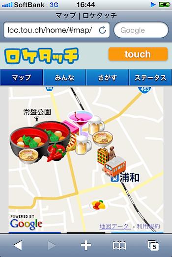 「ロケタッチ」位置情報を利用して場所お店にタッチ
