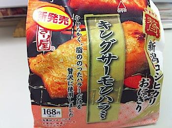 lowson_onigiri_2540.JPG